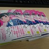 新刊「ポニーテール制服少女は悪夢を見るか?」をコミティア123で頒布しました!