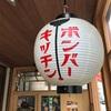 【福岡旅行】薬院ランチ ボンバーキッチン メニュー
