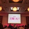 【イベントレポ】雑誌 サンキュ! 主婦コレ2016に参加しました