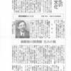 """啄木の原資料を守った人、岡田健藏""""という人物像を紹介!~湘南啄木文庫に寄せられた啄木関係記事から~"""