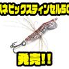 【リトルジャック】ティンセル搭載のリアルエビルアー「ハネビックスティンセル50 」発売!