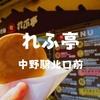 【スイーツ】JR中野駅北口前で!おやき処「れふ亭」絶品クリームチーズ食べ歩き