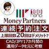 【FX】マネパの連続予約注文 上限20回はデメリット?