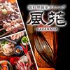 【オススメ5店】富山市(富山)にある鶏料理が人気のお店