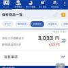 【積立投資】1. 運用1ヶ月目 (利回り1.1%)