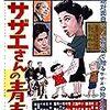 『サザエさんの青春』@ラピュタ阿佐ヶ谷(20/01/05(sun)観賞)
