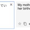 機械翻訳と意味
