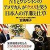意外と勉強になりました【読書録】NYとワシントンのアメリカ人がクスリと笑う日本人の洋服と仕草