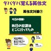 【中学レベル英作文で英語力UP!!】カナエルの英語学校 2/22