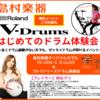 【電子ドラム】プロドラマー桝谷マリによるドラム体験会を11/26(日)開催!