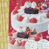 クリスマスケーキの予約完了!