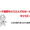 キンコン西野さんの新著【新世界】は新たな次元階層への手引書だ!!