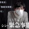 新作コント『シン・緊急事態宣言』公開!