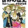 「マンガ世界の歴史がわかる本シリーズ」が個人的に結構お気に入り