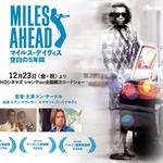映画「MILES AHEAD マイルス・デイヴィス 空白の5年間」ドン・チードル初監督作品にして、迫真の演技でマイルスに迫る