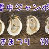2018雪中ジャンボかきまつり情報まとめ!石川県の牡蠣祭り