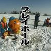 【水曜どうでしょう】極寒な名言と酒!!《釣りバカ対決 氷上わかさぎ釣り》ベストワードレビュー!