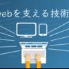 「webを支える技術」のKindle版が出たので早速買って見たけどいい感じだった報告