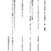 11/24 文学フリマ東京【ノ-41・42】で「コンプレックス・アンソロジー」を出します!