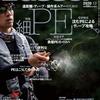 沈むPEやエステル系PEの使い分けを解説「バサー2020年12月号」発売!