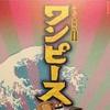 シネマ歌舞伎 『スーパー歌舞伎Ⅱ ワンピース』 を見てきました!