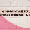 インドのTikTok風アプリ「Roposo」の登録方法・レビュー