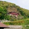 「崖観音に会いに行きましょう!」:南房総ここは外せない観光スポット 16、大福寺