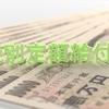 【マイナンバーカードの落とし穴】特別定額給付金10万円 オンライン申請・・・できませんでした。