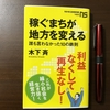 【書評】『稼ぐまちが地方を変える 誰も言わなかった10の鉄則』木下 斉