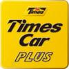 サンデードライバーはタイムズカープラスに切り替えると50万円以上節約に