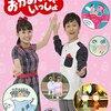 ピアノソロ楽譜「楽しいバイエル併用 NHKおかあさんといっしょ / ピアノ・ソロ・アルバム」が6月30日に発売!