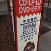 岐阜・バナナレコード:TBMが何枚か