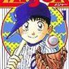 年末年始に最適 おすすめの野球漫画をご紹介