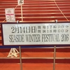 SEASIDE WINTER FESTIVAL 2016に行ってきた