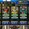 level.96【クリスマスの最終決戦!】第88回闘技場ランキングバトル最終日【討伐パーティー】