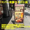 エビスバー京都ヨドバシ店~2016年8月のグルメその2~