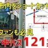 鉄道ファン必見! 横浜市内をショートカットする便利な短絡ルート「神奈中バス121系統」の旅