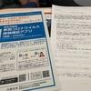ハワイからの帰国、到着してからの羽田空港での流れ。PC R検査結果の待ち時間など。