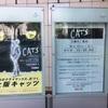 8/11 超突発🐈大阪遠征 松本グリザ、田邊タガー!