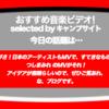 第289回【おすすめ音楽ビデオ!】日本代表!つしまみれ のMVが、インパクト大!こういう「時間をかさねる!映像のアイデア」を世の中(僕だけか?)は待っとります、な、毎日22:30更新のブログです。