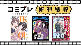 【新刊情報】3月15日はふらっとヒーローズコミックス発売日!!