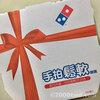 びっくり!台湾のドミノピザは耳に○○が入っている!
