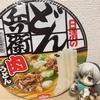 【食品伝記】日清のどん兵衛 肉うどん ~美味しい出汁と牛肉の旨味がきいた定番カップうどん!~
