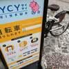 【那覇・南城市】レンタサイクルで・沖縄てんぷらが名物『奥武島』へ行こう