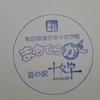 道の駅十文字(秋田県)でマウロの地中海トマトを買う