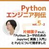 【Pythonエンジニア列伝:vol.5-2】片柳薫子さん その2〜「PythonユーザのためのJupyter[実践]入門」とPyQについて聞きました〜