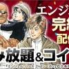 『エンジェル・ハート 2ndシーズン』完結16巻配信開始!!