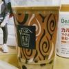 (noteアーカイブ)2020/05/19 (火) タピオカミルクティー