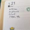 1/21 晴れ