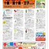 ギネス世界記録にも認定された日本一のフリーペーパー『ぱど』に「田端」が掲載されたのに・・・